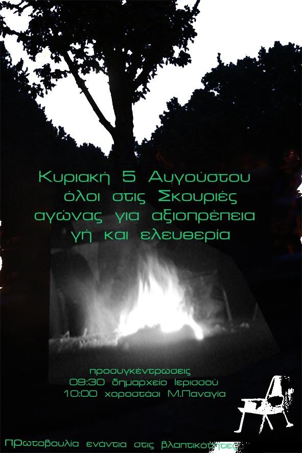 http://nogoldthess.espivblogs.net/files/2012/08/afisa-kyriakh.jpg