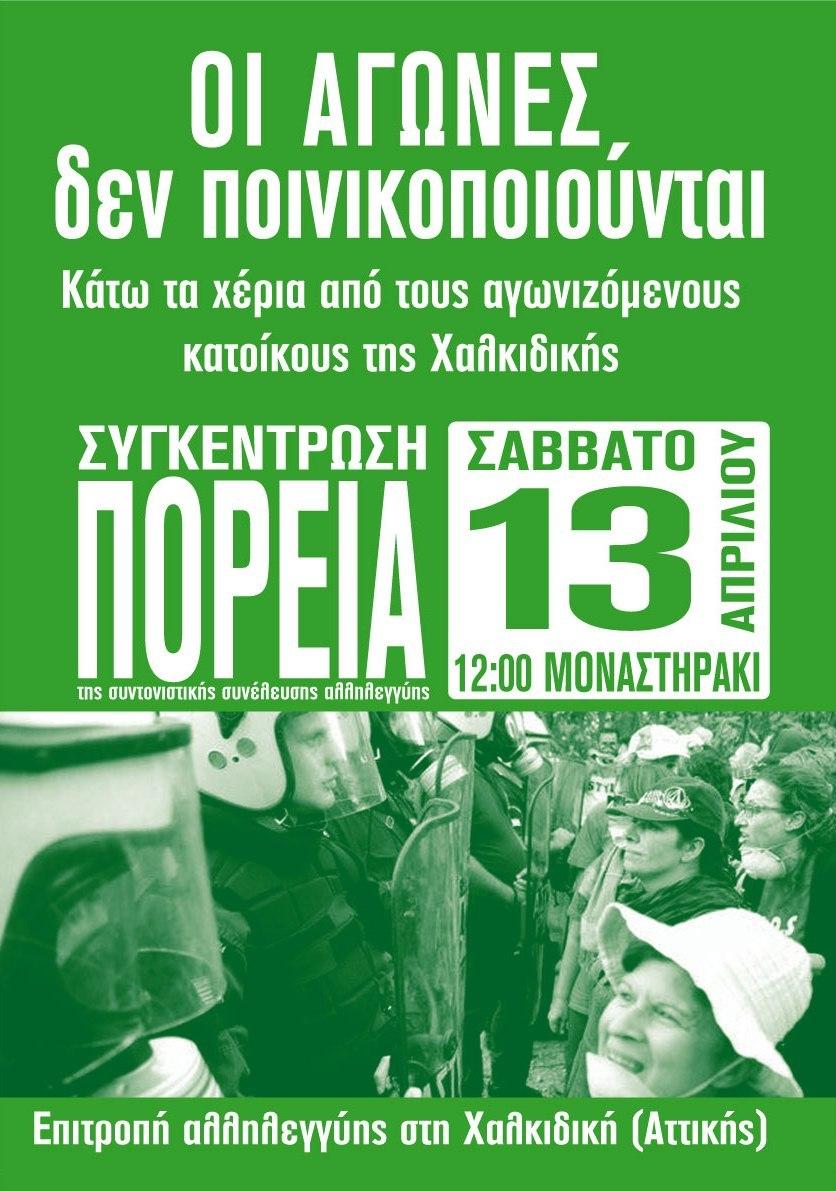 suntonistikh13-4