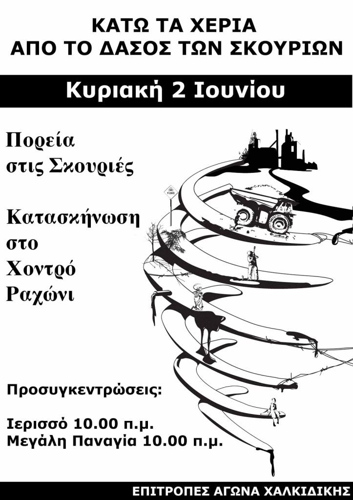 kataskhnwsh_2-6-13